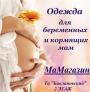 МаМагазин - одежда для беременных и кормящих мам
