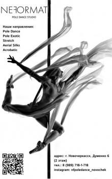 Танцевальная студия НеFormat PoleDance