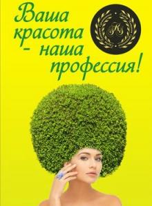Стань профессиональным парикмахером!