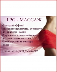 Наталья специалист по LPG (лпж) массажу