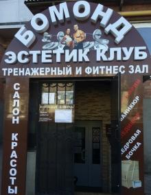 Эстетик-клуб «БОМОНД»