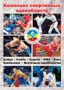 Клуб спортивных единоборств имени Г. П. Недвигина